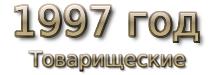 1997 год. Товарищеские матчи