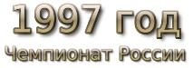 1997 год. Чемпионат России