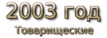 2003 год Товарищеские матчи
