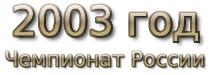 2003 год Чемпионат России