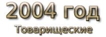 2004 год Товарищеские матчи