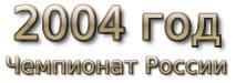 2004 год Чемпионат России