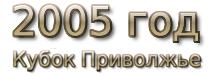 2005 год Кубок МФС Приволжье