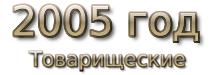 2005 год Товарищеские матчи