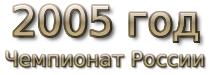 2005 год Чемпионат России