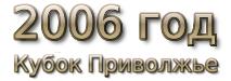2006 год Кубок МФС Приволжье