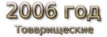 2006 год Товарищеские матчи
