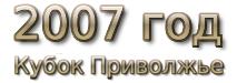 2007 год Кубок МФС Приволжье