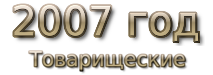 2007 год Товарищеские матчи