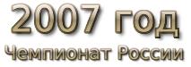 2007 год Чемпионат России