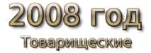 2008 год Товарищеские матчи