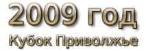 2009 год Кубок МФС Приволжье