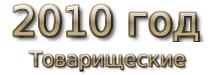 2010 год Товарищеские матчи