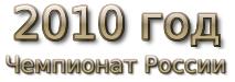 2010 год Чемпионат России