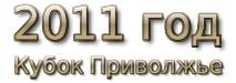 2011 год Кубок МФС Приволжье