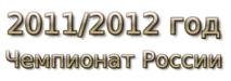 2011-2012 год Чемпионат России