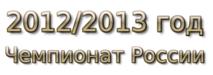 2012-2013 год Чемпионат России
