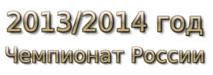 2013-2014 год Чемпионат России
