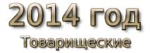 2014 god Товарищеские матчи