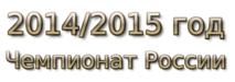 2014-2015 год Чемпионат России