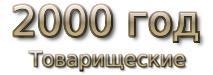 2000 год Товарищеские матчи