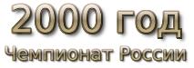 2000 год Чемпионат России