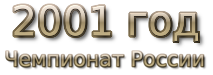 2001 год Чемпионат России