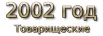 2002 год Товарищеские матчи