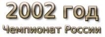 2002 год Чемпионат России