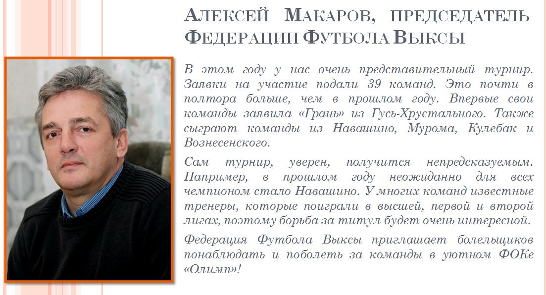 анонс президент федерации
