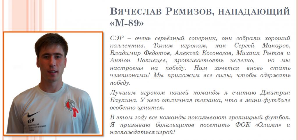 вячеслав ремизов обращение м-89