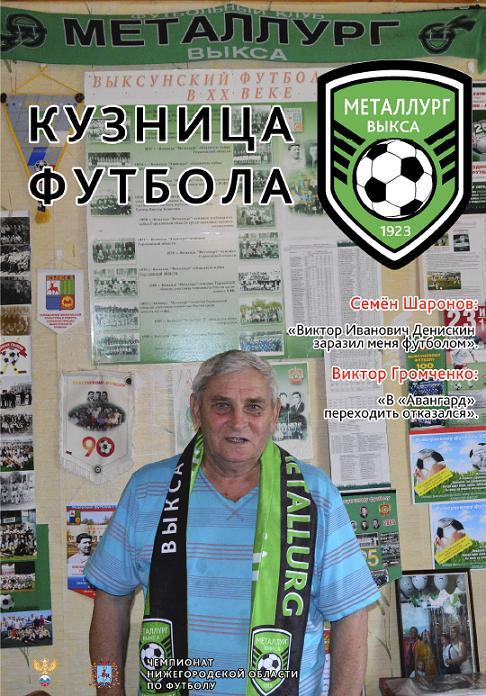 Кузница Футбола №2