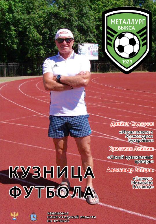 Кузница Футбола №4