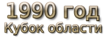 1990 год. Кубок области