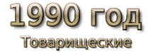 1990 год Товарищеские матчи