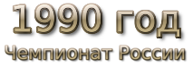 1990 год. Чемпионат России