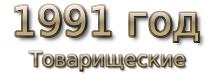1992 god. Товарищеские матчи