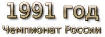 1991 год. Чемпионат России