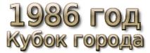 1986 god. Кубок города