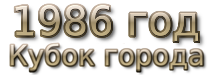 1986 год. Кубок города