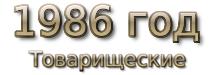 1986 год. Товарищеские матчи
