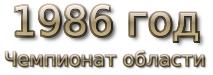 1986 год. Чемпионат области
