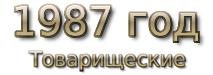 1987 год. Товарищеские матчи