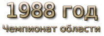 1988 год. Чемпионат области