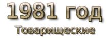 1981 год. Товарищеские матчи