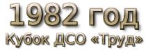 1982 год. Кубок ДСО «Труд» и кубок города