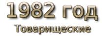 1982 год. Товарищеские матчи
