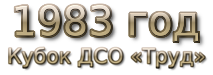 1983 год. Кубок ДСО «Труд» и кубок города