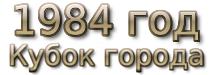 1984 god. Кубок города