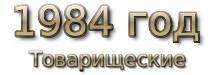 1984 god. Товарищеские матчи